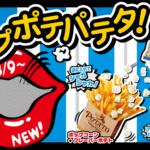 ファーストキッチンが夢のコラボ💕「ポプポテパテタ!」は絶対に食べたい!