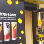 「#台湾からの幸せ」本場台湾のタピオカ専門店とは?✨