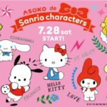 ASOKOとサンリオがコラボ💕ASOKO de Sanrio charactersに第注目🌟