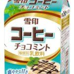 雪印コーヒーから新フレーバー「チョコミント」が期間限定で発売🍃🍫