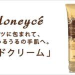 甘いハニーにつつまれて、しっとりうるうるの手肌へ!「Honeyce'( ハニーチェ)」