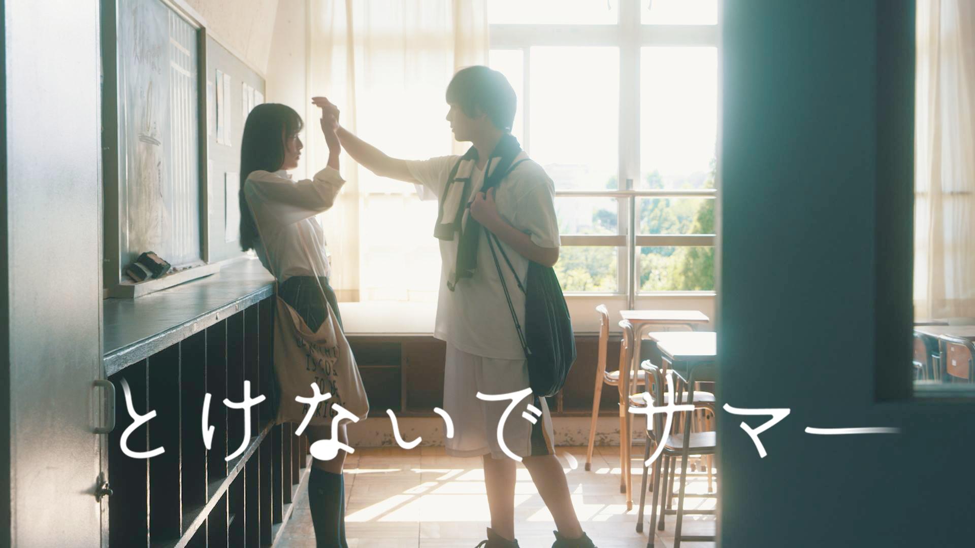 胸きゅんTwitterドラマ「とけないで、サマー」8/8公開♡