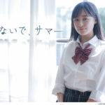 『とけサマ』連載🍧鈴木美羽ちゃんスペシャルインタビュー
