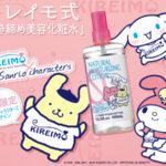 【引き締め美容化粧水❤︎】KIREIMOの人気商品とサンリオのキャラがコラボ🐻