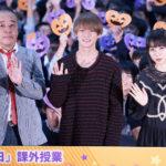 """平野紫耀650人に""""I LOVE YOU""""映画『ういらぶ。』課外授業♡"""