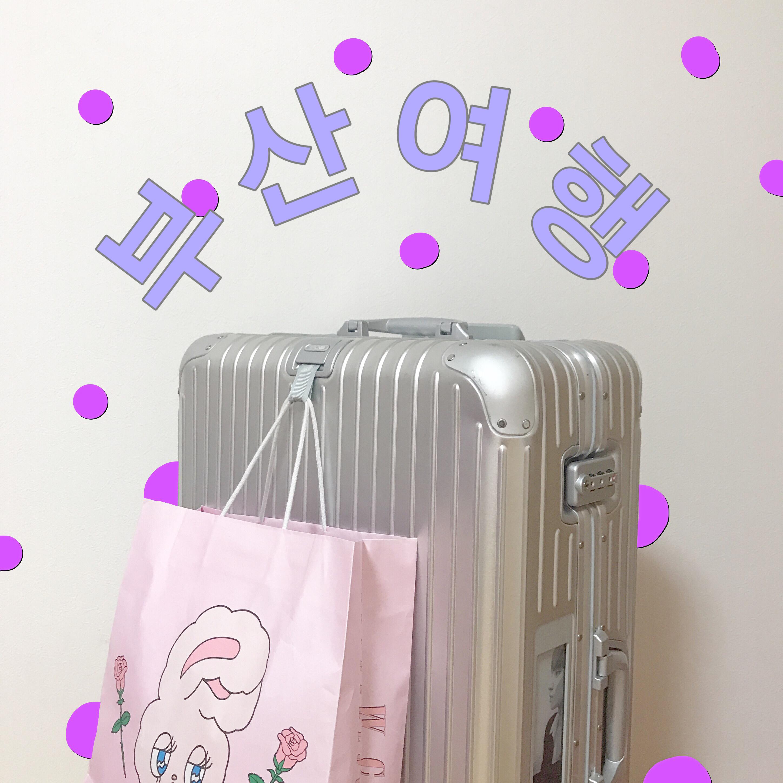 放課後いけちゃう!?土日に飛ぼう✈️釜山旅行のすすめ♡