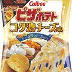 夢のコラボ💘ピザポテト×銀だこ「ピザポテト コク濃チーズ味」が発売✨