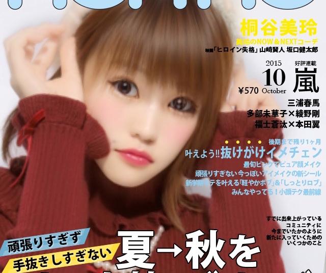 雑誌の表紙モデルになれちゃう⁉️簡単アプリを紹介✨