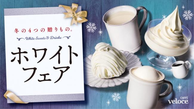 """どの""""白""""を選ぶ?☃️カフェ・ベローチェから4つの真っ白な新商品が登場!!『ホワイトフェア~冬の4つの贈り物~』☕️"""