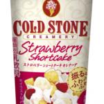 コールドストーン初❣️新食感「ストロベリーショートケーキセレナーデ」のスイーツドリンクを発売🍰🍓