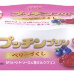 ベリーのソースがアクセント♡プッチンプリンから 『ベリーづくし』な苺ミルクプリンが登場!🍓🍓