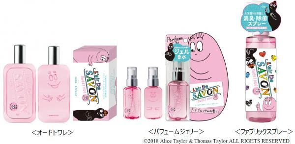 バーバパパがジェル香水に変身💙せっけんの香りのレールデュサボンから限定デザイン登場!