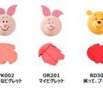 ゆる〜い感じにきゅん♡エチュードハウスからNew Year Collection『Happy With Piglet』発売🎀