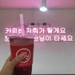 コリアタウンの近くに!!最近OPENしたばかりの韓国式カフェ🍓
