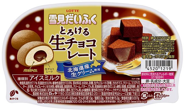 もちもちとろーん⛄️💕とろける食感の『雪見だいふくとろける生チョコレート』新発売♡