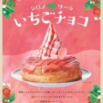 シロノワールにも春が来た🍓🌸コメダ珈琲店、1月30日(水)から「シロノワール いちごチョコ」スタート!