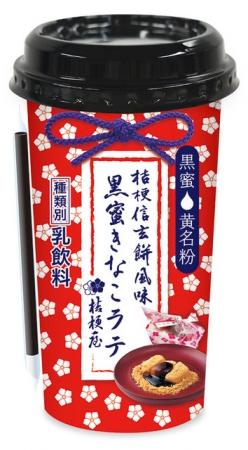 飲む信玄餅😳❤️可愛いパッケージの「桔梗屋 黒蜜きなこラテ」、ローソンで新発売🌟