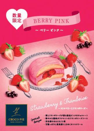 """チョコパイまでインスタ映え💘恋色ピンクの『""""生""""チョコパイ<ベリー ピンク>』数量限定発売❤️🍓❣️"""