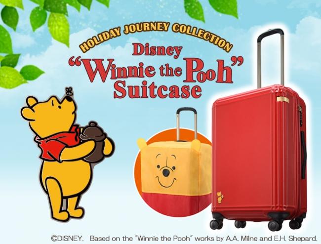 プーさんと一緒に、旅の思い出を作ろう🐝💕とっておきのカバー付きスーツケース発売🌟