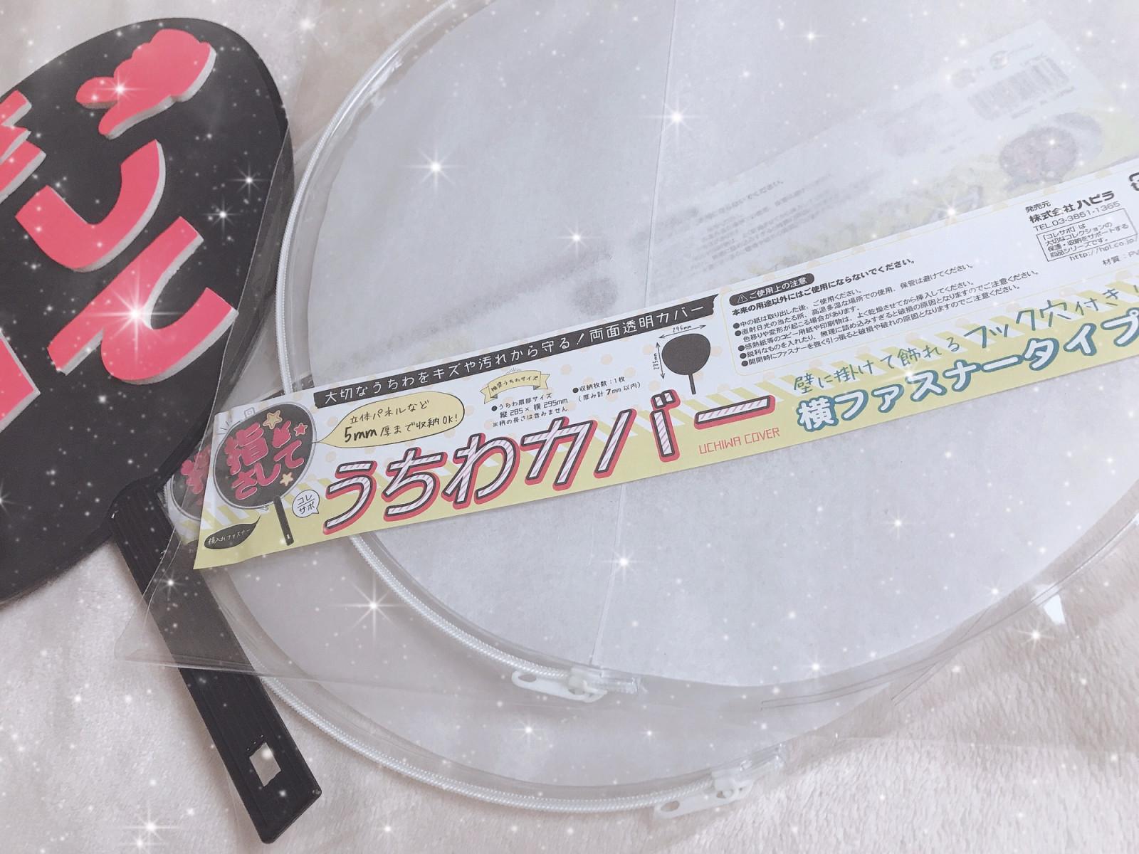ジャニーズファン必見👀便利すぎるうちわカバーが100円で!?