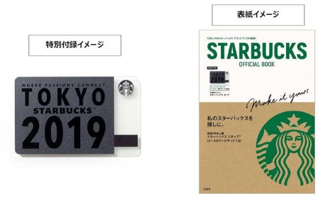 限定スタバカード付🌟12年ぶりの『STARBUCKS OFFICIAL BOOK』 2/19 発売☕️