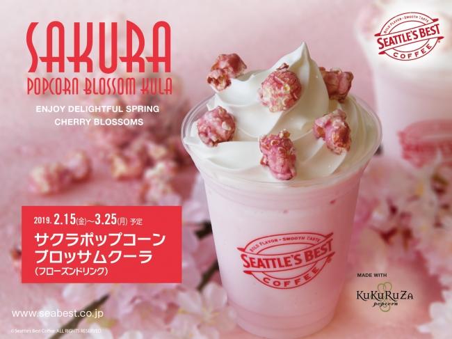 ククルザ ポップコーン×カフェ・シアトルズコーヒー✈️可愛すぎる桜ドリンクが登場🌸
