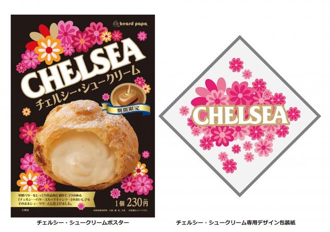 """もうすぐ20周年のビアードパパ🌟""""CHELSEA""""とコラボした""""チェルシー・シュークリーム""""発売💕"""