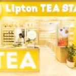 3種のドライフルーツが相性ぴったり🍊🍓🍋「MACHI café Lipton グッドインティー」発売♡