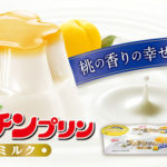 真っ白ミルクプリン×フルーティーな黄桃ソース🍑プッチンプリンの春限定フレーバー、期間限定発売🌼
