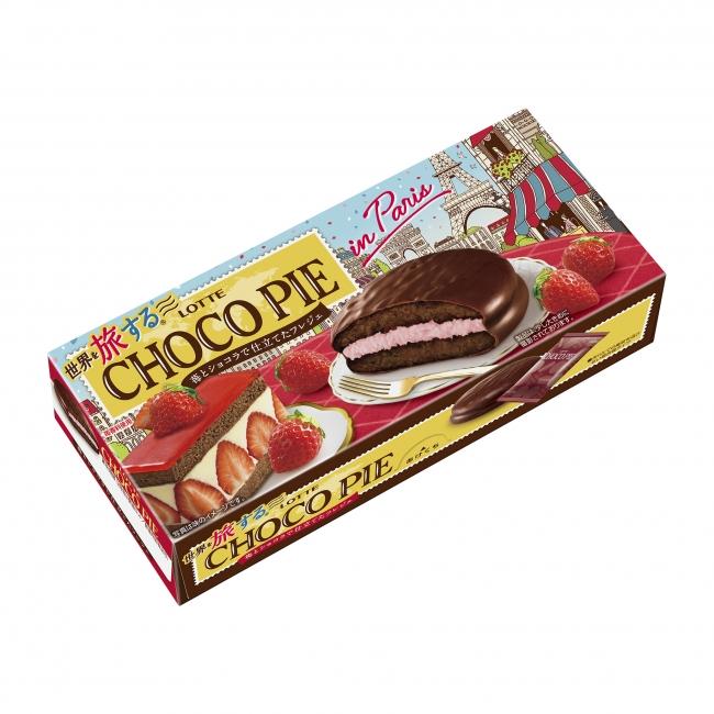 チョコパイでパリへ旅行気分✈️💕世界を旅する®チョコパイ<苺とショコラで仕立てたフレジェ>、新発売♡