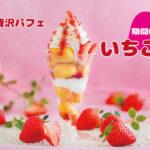 しっとりふわふわ食感🍼ベビーカステラ専門店「アンドオール上野アメ横店」のいちごづくしパフェ🍓