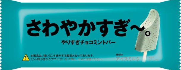 チョコミント好きもおどろく😳!?『さわやかすぎ~。やりすぎチョコミントバー』3月5日(火)発売💚