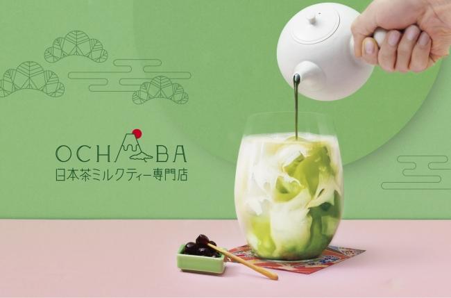 日本茶の新しい魅力がここに✨日本初、日本茶ミルクティー専門店『OCHABA』が新宿にオープン🌱🌟