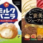 どれをチョイスする?♡ビアードパパの4月限定シュークリームと夏季限定シューアイス発売🌟