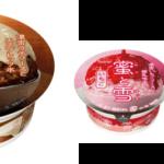 新フレーバー&リニューアル🌟新感覚アイス「蜜と雪」が、さらに美味しくなって新登場🍧💕