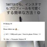 Twitter、インスタのプロフィールの文字も可愛くする方法!