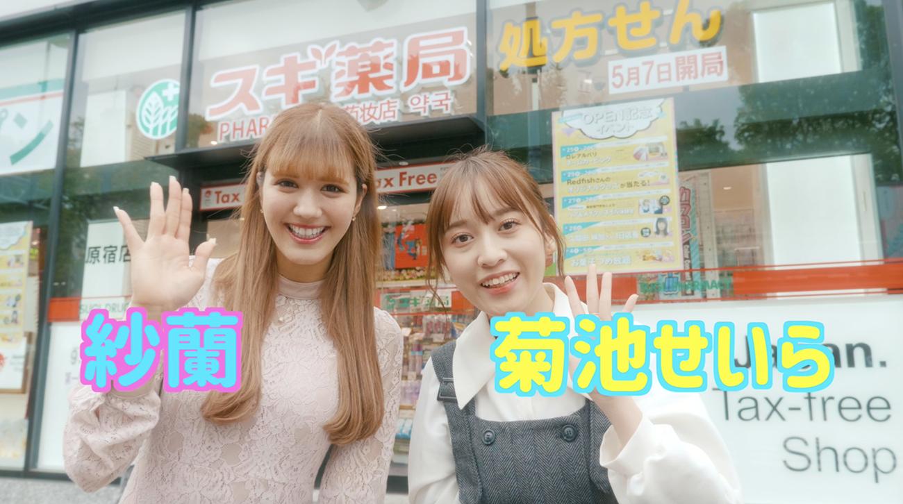 竹下通り入口に『スギ薬局 原宿店』待望オープン💊!