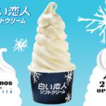 東京初上陸🗼「白い恋人ソフトクリームストア」が渋谷にオープン🍦💕