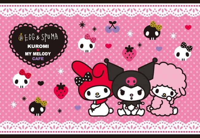 大人可愛いコラボカフェ💓「EGG&SPUMA×KUROMI♡MY MELODY CAFE」開催🍰