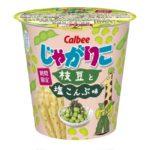 食べたい味アンケート第2位🌟『じゃがりこ 枝豆と塩こんぶ味』が商品化!