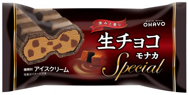 ファミマ限定❣️風味豊かな大人の味わい✨生チョコモナカ Special、新発売🍦
