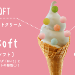 """食べたら恋も叶うかも♡coisofの""""coiソフト""""が期間限定復刻🍦✨"""