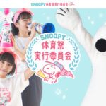 莉子&あいりる&すず「SNOOPY体育祭実行委員会」発足🐶✨