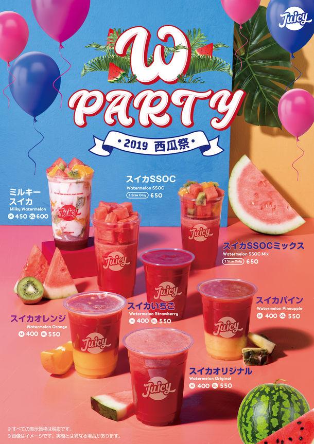 夏にぴったり⛱フレッシュジュースブランドJUICYから、「W party」発売🍉🍉
