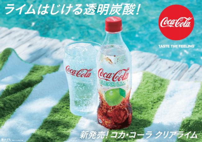 令和の夏はこのドリンク!透明炭酸「コカ・コーラ クリアライム」新発売💚✨