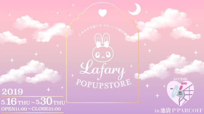 ラヴリーでメルヘン💘『Lafary』の POPUP SHOPが期間限定オープン決定🦄