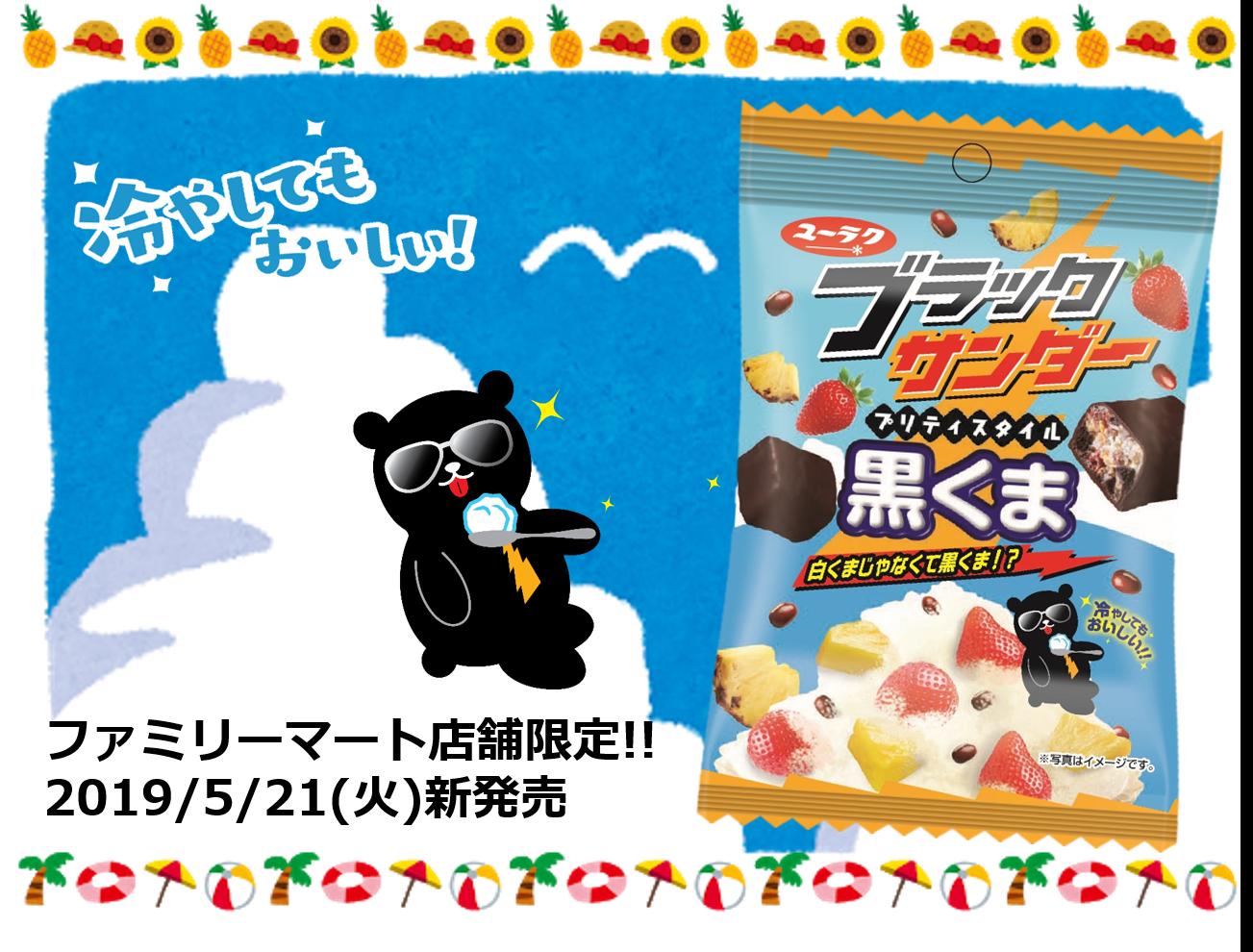"""""""白くま""""じゃなくて""""黒くま""""!ブラックサンダーシリーズから新発売🧸❤️"""