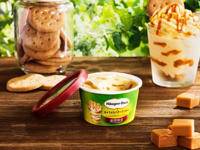 一口食べるごとに、クセになる♡ハーゲンダッツ『キャラメルバタークッキー』🧡
