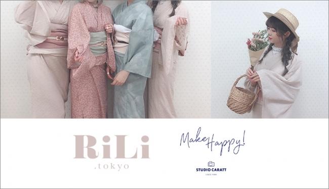 あの浴衣を着られるチャンス😍RiLi.tokyoの浴衣がSTUDIO CARATTでレンタル開始💘