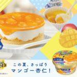 シャリシャリ食感が新しい✨「明治 エッセル スーパーカップSweet's マンゴー杏仁」新発売🧡
